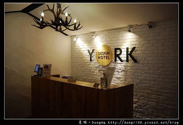 【台北住宿】台北火車站南陽街。約克旅店 YORK HOTEL。北歐溫馨二人房