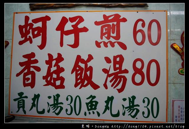 【台南食記】永樂市場小吃。石精臼 蚵仔煎