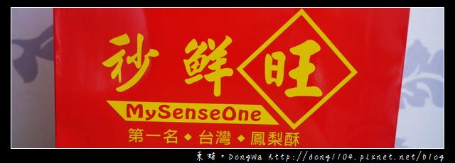 【開箱心得】秒鮮旺。2012台灣鳳梨酥大賽 美食專家評審第一名