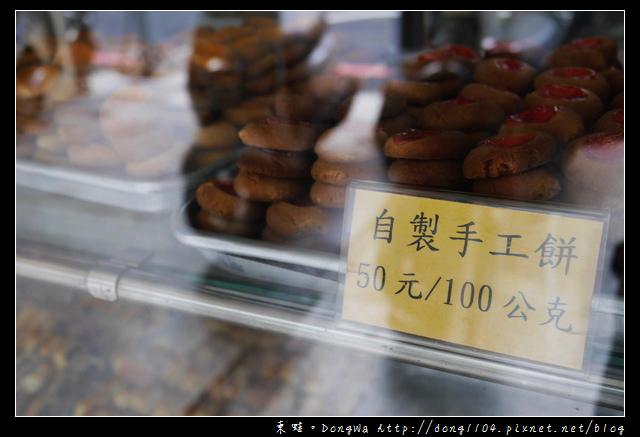 【台南食記】新裕珍餅舖。手工製作古早味小西點