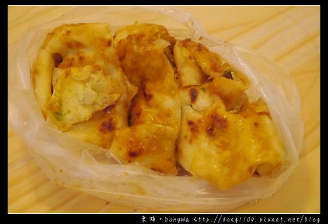 【台北食記】南陽街早餐。大四方蛋餅