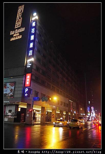 【桃園住宿】Tao Garden Hotel  桃花園飯店。近桃園火車站