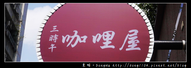 【台北食記】三時午咖哩屋南京店。食材當日配送新鮮現做