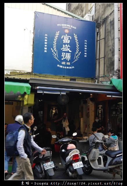 【台南食記】永樂市場小吃。吳記富盛號碗粿。民國36年創立