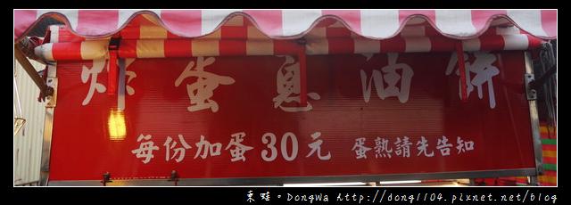 【台南食記】國華街炸蛋蔥油餅。爆漿`s美味