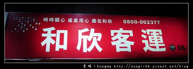 【台南遊記】台南→桃園南崁。和欣客運三排椅。台南總站→南崁長榮站