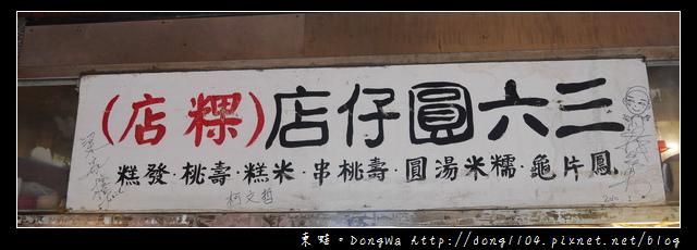 【台北食記】萬華龍山寺。三六圓仔店(粿店)。古早味招牌綜合甜湯