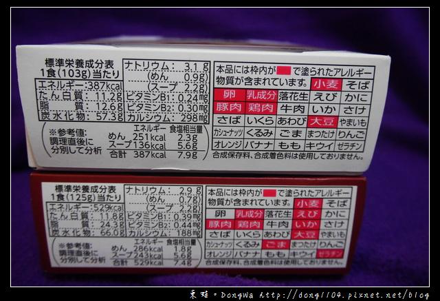 【大阪自助/自由行】關西機場7-11限定。一風堂濃郁豚骨細拉麵。札幌人氣濃厚味噌拉麵