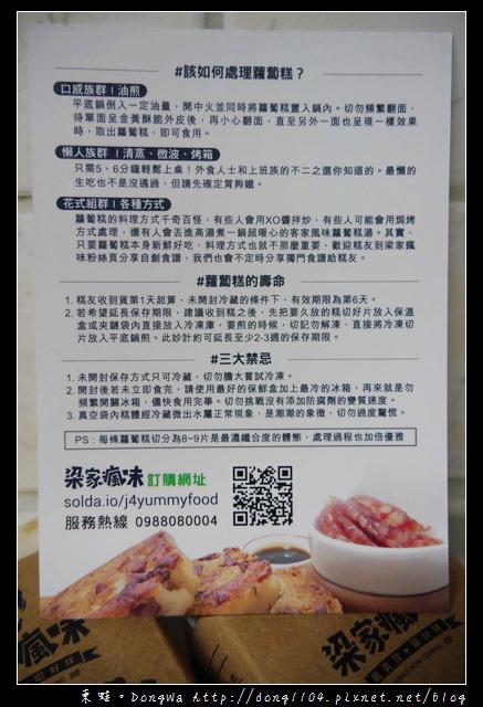 【開箱心得】梁家瘋味 極香港式蘿蔔糕。虱目魚口味蘿蔔糕