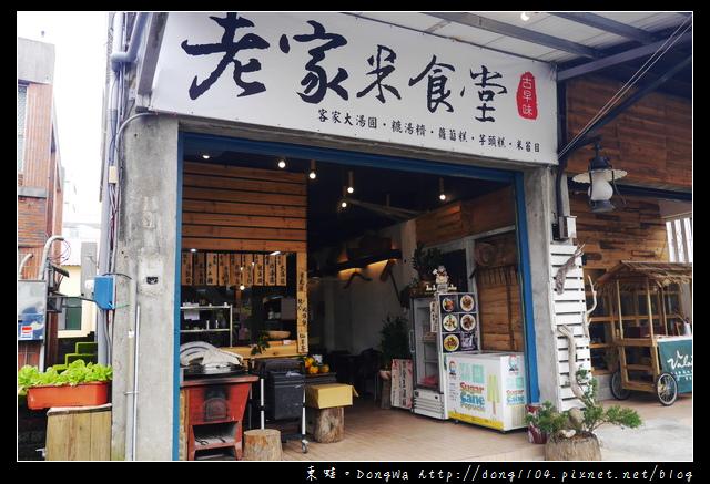 【苗栗食記】南庄十三間老街。老家客家米食堂。糯米炸湯圓