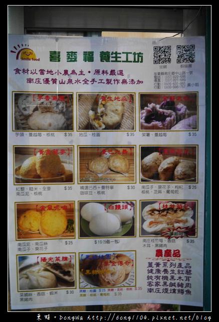 【苗栗食記】南庄包子饅頭。喜麥福養生工坊