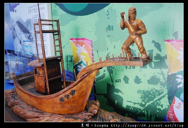 【宜蘭遊記】南方澳討海文化館。南方澳家庭代工-清緄仔