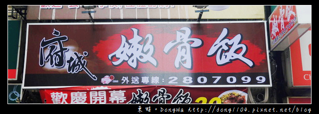 【中壢食記】慶開幕只要39元 每頭豬只有兩條 府城嫩骨飯