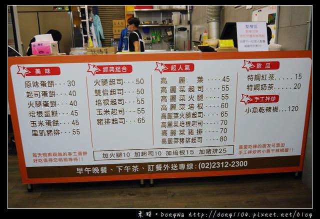 【台北食記】北車小吃|南陽街早餐|手工蛋餅現擀現煎|蛋要酷手工蛋餅專賣店