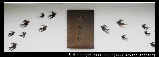 【苗栗遊記】南庄手作DIY體驗|生活陶藝DIY|燕子陶坊