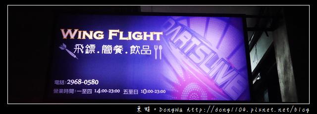 【新北食記】板橋飛鏢桌遊簡餐|飛鏢配件專賣|Wing flight 飛鏢輕食咖啡館
