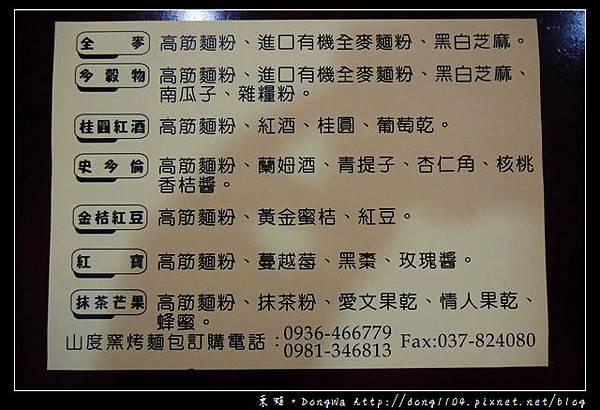 【苗栗食記】南庄獅潭窯烤麵包 山度窯烤麵包