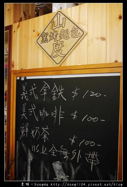 【苗栗食記】南庄獅潭窯烤麵包|山度窯烤麵包