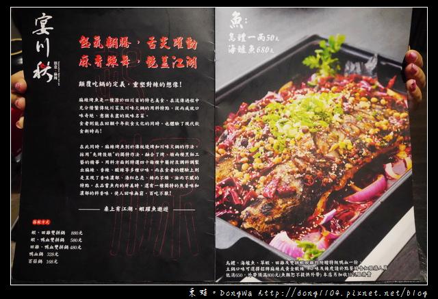 【桃園食記】平鎮單點式麻辣火鍋|宴川秋創意麻辣