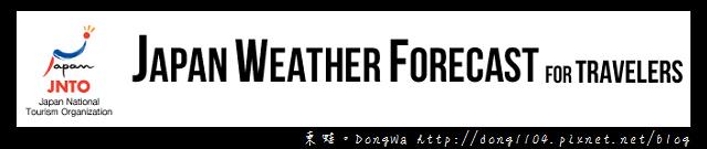 【日本旅遊】到日本旅遊必看的網站之一|穿衣服帶行李最佳參考|JAPAN WEATHER FORECAST FOR TRAVELERS