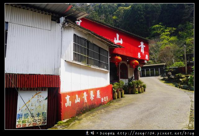 【苗栗食記】南庄鱘龍魚大餐|高山青鱘龍魚農場