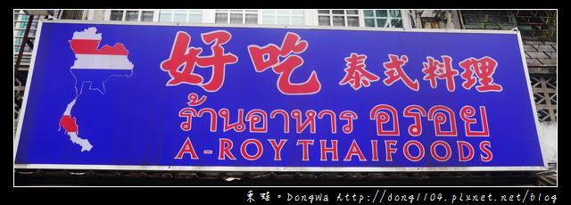 【中壢食記】中壢後站好吃又平價的泰式料理|好吃泰式料理