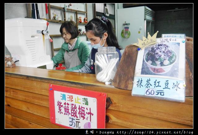 【苗栗食記】南庄桂花巷|客家宇治金時冰|抹茶雪圓紅豆冰