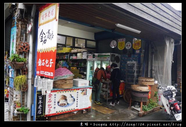 【苗栗食記】南庄老麵包子|百年南北貨雜貨店|金石包子