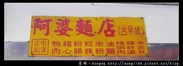 【中壢食記】市區巷弄美食|中興巷古早味|阿婆麵店