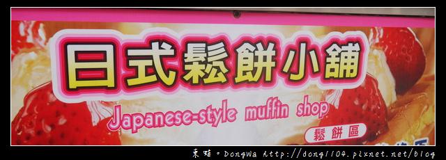 【中壢食記】中平路水果街甜點|CP值超高鬆餅|日式鬆餅小舖