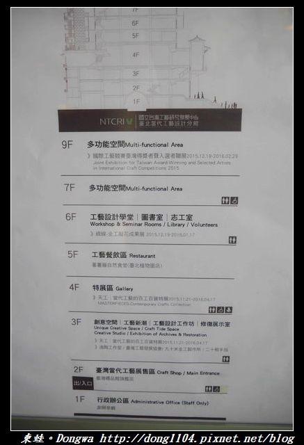 【台北遊記】市定古蹟|南海學園科學館|國立台灣工藝研究發展中心|台北當代工藝設計分館