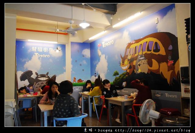 【中壢食記】創新技術學院早午餐|龍貓主題餐廳|龍貓廚房