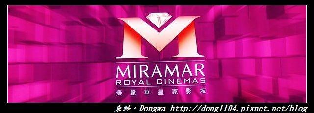 【台北遊記】讓看電影也是一種享受 美麗新廣場M.max New Square 大直美麗華皇家影城