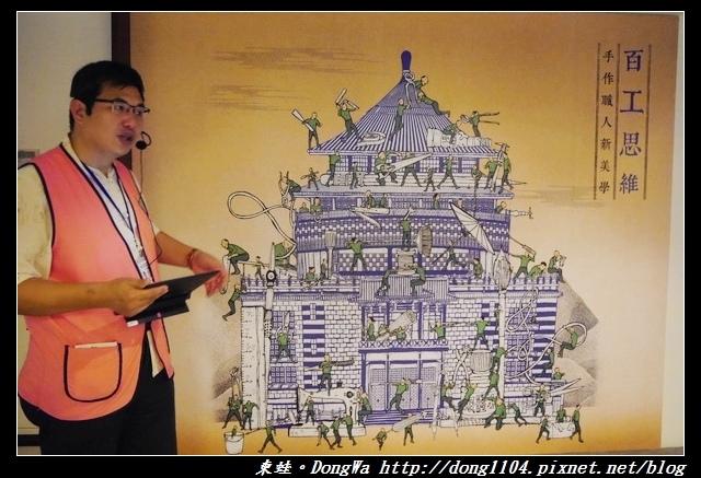 【台北遊記】建築與特展定時導覽|百工思維|南海學園科學館