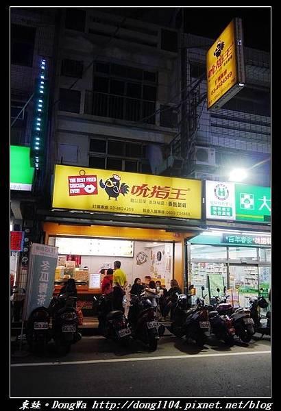 【中壢食記】內壢炸雞 好吃多汁炸雞桶餐 吮指王香酷脆雞