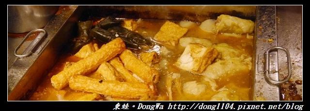 【台北食記】西門町關東煮|昆明街無名日本料理|超低調關東煮