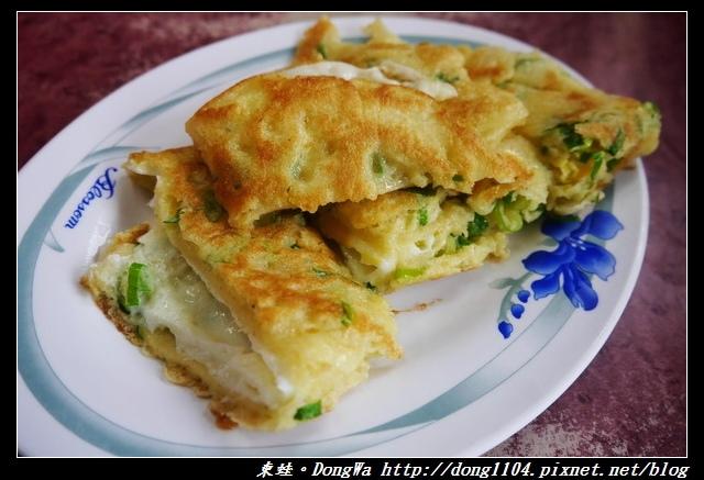 【桃園食記】桃園早古味蛋餅|傳統粉漿蛋餅|日隆早點