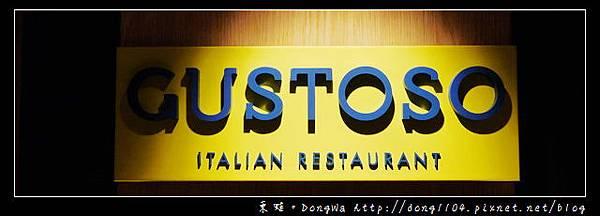 【台北住宿】GUSTOSO 義大利式早餐吃到飽|公共健身房|台北慕軒 MADISON TAIPEI