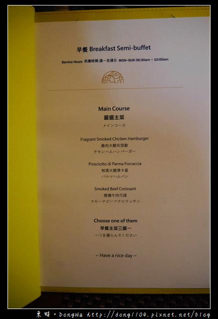 【台北住宿】GUSTOSO 義大利式早餐吃到飽 公共健身房 台北慕軒 MADISON TAIPEI