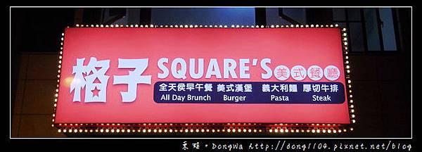 【苗栗食記】頭份早午餐|尚順廣場商圈|美式漢堡|格子SQUARE'S美式餐廳