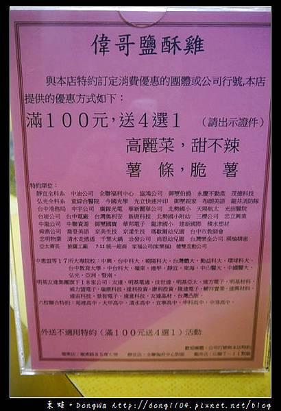 【台中食記】南屯區宵夜 獨門日式朝燒醬汁 偉哥鹹酥雞嶺東店