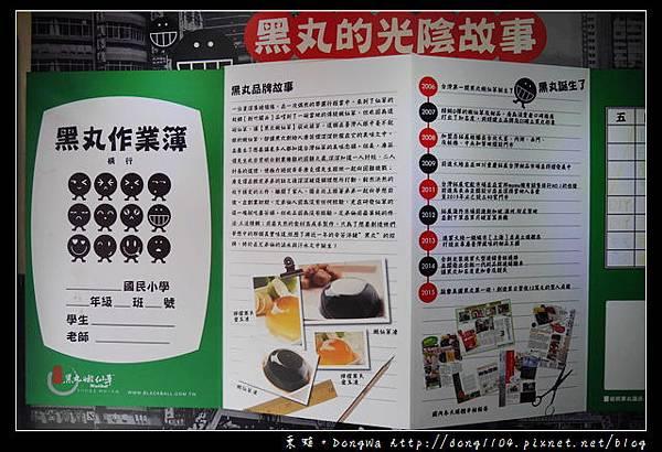 【新北遊記】板橋觀光工廠 親子手作推薦 黑丸嫩仙草DIY教室
