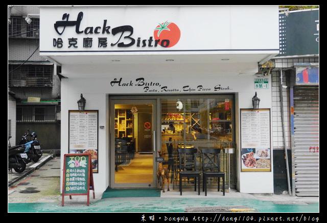 【台北食記】松菸美食 統一時代百貨商圈 哈克廚房義大利麵燉飯