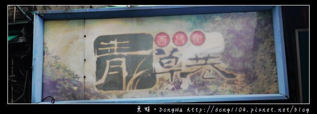 【台北遊記】萬華龍山寺景點|西昌街二二四巷|萬華青草巷