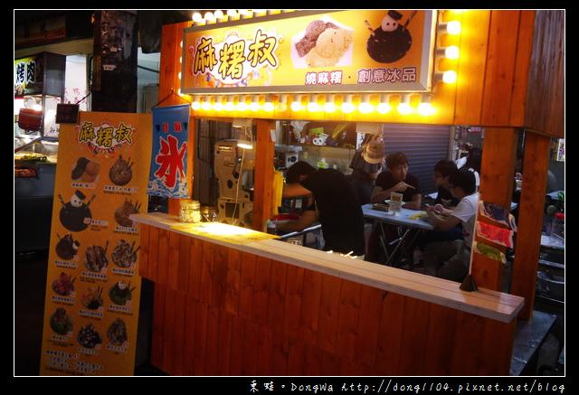 【中壢食記】中原夜市冰品|燒麻糬+創意冰品|麻糬叔創意冰舖