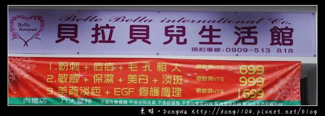 【中壢美容】臉部痘痘去除保濕課程|貝拉貝兒時尚生活館內壢店