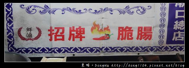 【桃園食記】蘆竹南崁五福夜市|人氣排隊美食|鮮滷招牌脆腸