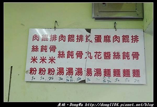 【澎湖食記】馬公市區推薦小吃 可薇童話麵食館 階梯排骨麵