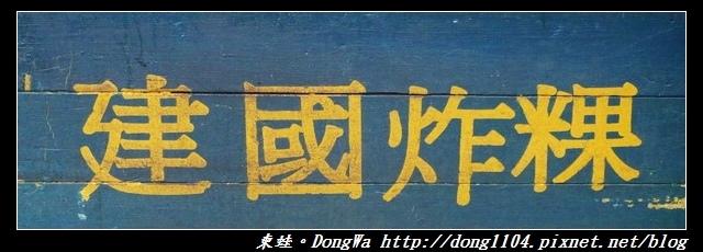 【澎湖食記】馬公市區推薦小吃|食尚玩家推薦|建國(素食)炸粿