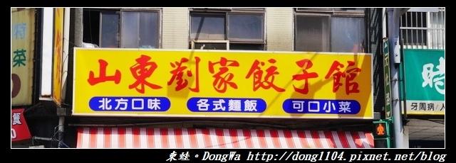 【中壢食記】中壢火車站周邊老店|各式麵飯小菜|山東劉家餃子館